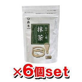 森半 おけいこ用抹茶 100gx6個 [共栄製茶](お茶 まっちゃ 粉末)