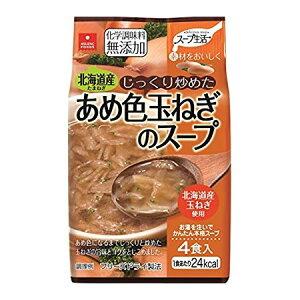 アスザックフーズ あめ色玉ねぎのスープ 4食入(フリーズドライ ドライフード インスタント食品 ドライフード)
