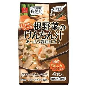 アスザックフーズ 根野菜のけんちん汁 4食入(フリーズドライ ドライフード インスタント食品 ドライフード)
