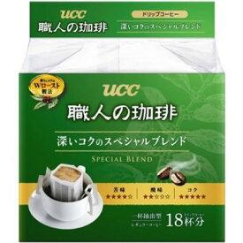UCC 職人の珈琲 ドリップコーヒー 深いコクのスペシャルブレンド 18杯分 (ucc ドリップ ucc コーヒー)