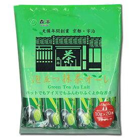 森半 泡立つ抹茶オーレ 10gx20P(お茶 まっちゃ 粉末)