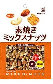 共立食品 素焼きミックスナッツ 無塩 徳用 200g