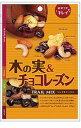 共立食品 木の実&チョコレーズン(トレイルミックス) 60g