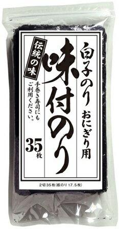 【訳あり:賞味期限2018/5/24】白子 味付のり 2切 35枚