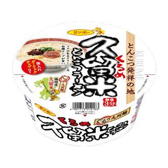 ▼▼ Sanpo Kurume pork bones ramen (instant noodles coupler men cup noodles) during the coupon distribution