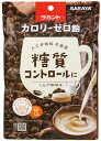 [サラヤ]ラカント カロリーゼロ飴 ミルク珈琲味 40g