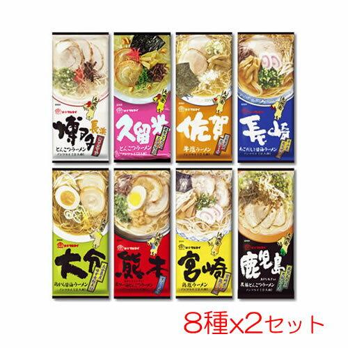 マルタイ 九州ご当地 棒ラーメンシリーズ 8種 詰め合わせx2セット(マルタイラーメン インスタントラーメン インスタント食品)