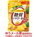 【ゆうメール便!送料80円】[サラヤ]ラカント カロリーゼロ飴 パイナップル味 40g