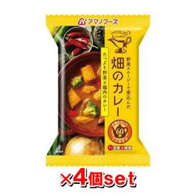 アマノフーズ 畑のカレー たっぷり野菜と鶏肉のカレー 37gx4個(フリーズドライ ドライフード インスタント食品)