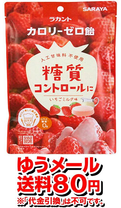 【ゆうメール便!送料80円】[サラヤ]ラカント カロリーゼロ飴 いちごミルク味 40g