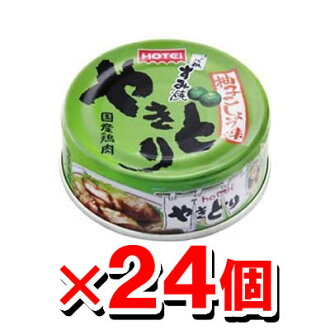 ホテイフーズ barbecued chicken citron pepper taste 70gx24 unit (snacks canned food)