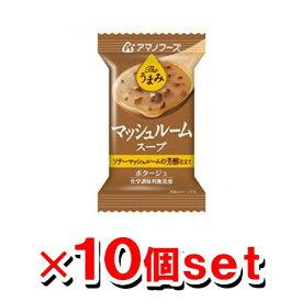 アマノフーズ Theうまみ マッシュルームスープ x10個セット(フリーズドライ ドライフード インスタント食品)