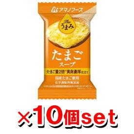 アマノフーズ Theうまみ たまごスープx10個セット(フリーズドライ ドライフード インスタント食品)