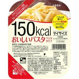 大塚食品 マイサイズ おいしいパスタ ペンネタイプ 90g