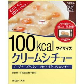 【ゆうパケット配送対象】大塚食品 マイサイズ クリームシチュー 150g(ポスト投函 追跡ありメール便)