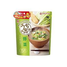 アマノフーズ うちのおみそ汁 野菜 5食 (インスタント味噌汁 インスタントみそ汁 即席味噌汁 即席みそ汁 フリーズドライ 味噌汁 ドライフード インスタント食品)