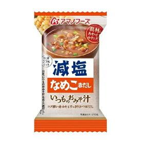 アマノフーズ 減塩いつものおみそ汁 なめこ(赤だし) 8g(インスタント味噌汁 インスタントみそ汁 即席味噌汁 即席みそ汁 フリーズドライ 味噌汁 ドライフード インスタント食品)