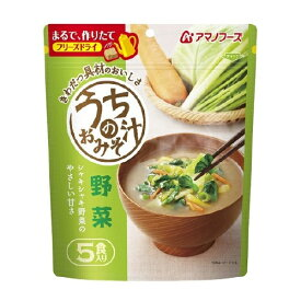 アマノフーズ うちのおみそ汁 野菜 5食入り (インスタント味噌汁 インスタントみそ汁 即席味噌汁 即席みそ汁 フリーズドライ 味噌汁 ドライフード インスタント食品)