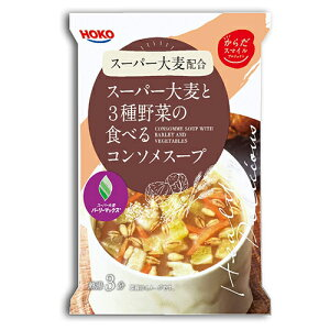 からだスマイルプロジェクト スーパー大麦と3種野菜の食べるコンソメスープ 20g