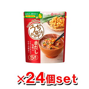 アマノフーズ うちのおみそ汁 赤だしなめこ 5食 x24個セット(インスタント味噌汁 インスタントみそ汁 即席味噌汁 即席みそ汁 フリーズドライ 味噌汁 ドライフード インスタント食品)