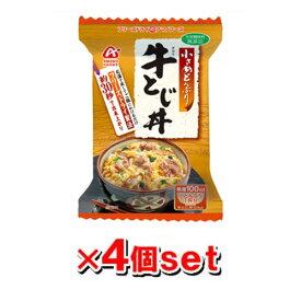 アマノフーズ 小さめどんぶり 牛とじ丼 4個セット(フリーズドライ ドライフード インスタント食品)