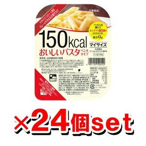大塚食品 マイサイズ おいしいパスタ ペンネタイプ 90g x24個セット