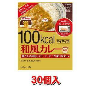 大塚食品 マイサイズ 和風カレー 100g x30個セット