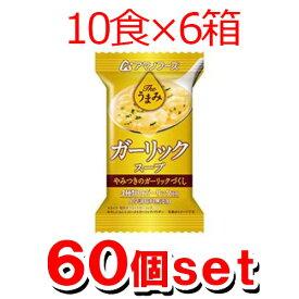 【送料無料】アマノフーズ Theうまみ ガーリックスープx60個セット(10食×6箱入)(フリーズドライ ドライフード インスタント食品)