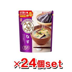 アマノフーズ うちのおみそ汁 なす 5食 x24個セット(インスタント味噌汁 インスタントみそ汁 即席味噌汁 即席みそ汁 フリーズドライ 味噌汁 ドライフード インスタント食品)