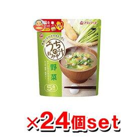 アマノフーズ うちのおみそ汁 野菜 5食 x24個セット(インスタント味噌汁 インスタントみそ汁 即席味噌汁 即席みそ汁 フリーズドライ 味噌汁 ドライフード インスタント食品)