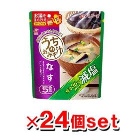 アマノフーズ うちのおみそ汁 なす 減塩 5食 x24個セット(インスタント味噌汁 インスタントみそ汁 即席味噌汁 即席みそ汁 フリーズドライ 味噌汁 ドライフード インスタント食品)
