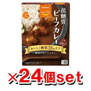 【送料無料】サラヤ ロカボスタイル 低糖質ビーフカレー 140g x24個セット