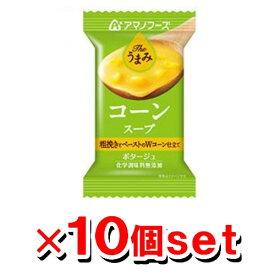 アマノフーズ Theうまみ コーンスープx10個セット(フリーズドライ ドライフード インスタント食品)