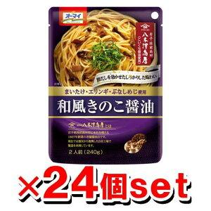 [オーマイ] 和風きのこ醤油 240g x24個セット(パスタソース)