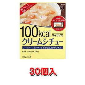 大塚食品 マイサイズ クリームシチュー 150g x30個セット