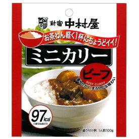 新宿中村屋ミニカリービーフ 100g[40個セット](1ケース) (レトルト食品 レトルトカレー)