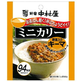 新宿中村屋ミニカリー野菜入りキーマ 90g[40個セット](1ケース) (レトルト食品 レトルトカレー キーマカレー)