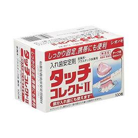 塩野義製薬 タッチコレクトII 100枚入 [入れ歯安定剤][シオノギ]