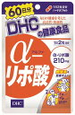 DHC α-リポ酸60日 120粒【J】(美容サプリメント サプリメント サプリ αリポ酸 アルファリポ酸 ダイエットサプリメント)(ギフト プレゼント 女性)