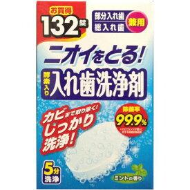 ニオイをとる! 酵素入り入れ歯洗浄剤 ミントの香り 132錠