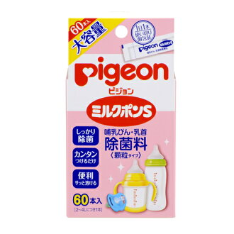 ▼P up to 36 times & coupon festival! Until 8/10 1:59 ▼ Pigeon milk pop S granule type 60 Motoiri (sanitization nursing bottle nursing bottle nipples)
