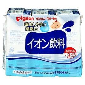 ピジョン ベビー飲料 イオン飲料 125mlx3本入 (赤ちゃん)