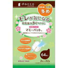 dacco(ダッコ) マミーパット 母乳量多めタイプ 64枚入