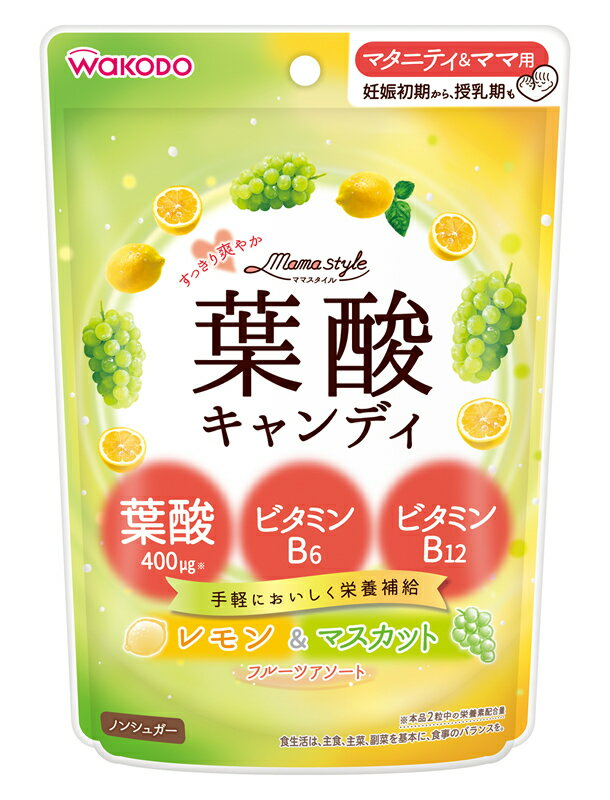 和光堂 ママスタイル 葉酸キャンディ レモン&マスカット味 78g[和光堂 ママスタイル 葉酸 あめ 飴]
