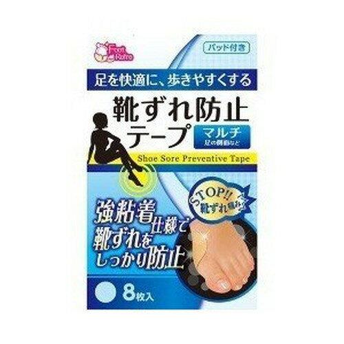 【ゆうパケット配送対象】靴ずれ防止テープ マルチ8枚入(ポスト投函