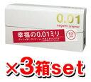 コンドーム サガミオリジナル001 5コ入【3箱set】 (コンドーム サガミ 0.01 Sagami original 001 0.01mm)