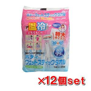 ボディウェットスティックタオル 1枚入x25袋入【12個set】
