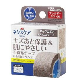 【ゆうパケット配送対象】3M ネクスケア 不織布テープブラウン 22mm(ポスト投函 追跡ありメール便)