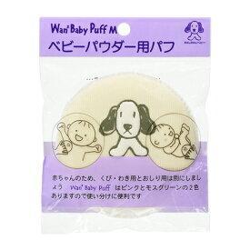 日本パフ わんわんベビー パフ モスグリーン 新生児から対象 ベビー用スポンジ
