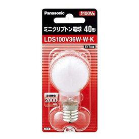 パナソニック ミニクリプトン電球 40形【1個入】 LDS100V36WWK